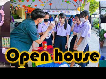 กิจกรรม Open house